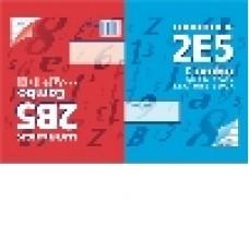 2E5/2B5 - COMBO - HARD COVER BOOK